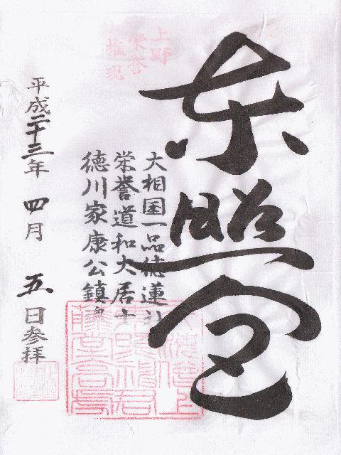平成23年4月5日に上野東照宮で頂いた御朱印だニャン