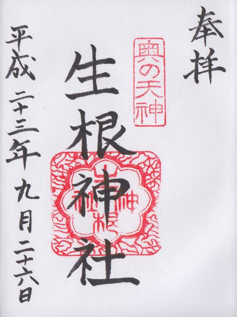 平成23年9月26日に生根神社[住吉]で頂いた御朱印だニャン
