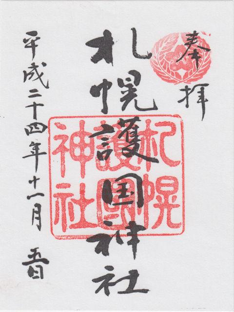 平成24年11月5日に札幌護国神社で頂いた札幌護国神社の御朱印だニャン