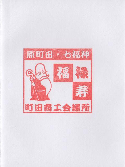 平成24年4月1日に町田商工会議所で頂いた御朱印だニャン