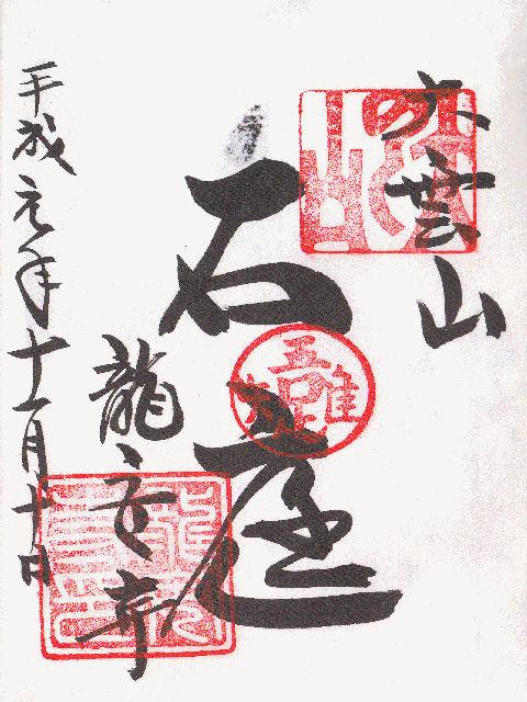 平成01年11月10日に瀧安寺で頂いた御朱印だニャン