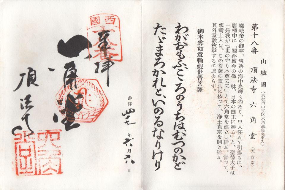 昭和47年6月6日に頂法寺で頂いた御朱印だニャン
