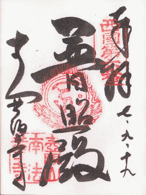 平成07年9月19日に南法華寺で頂いた御朱印だニャン