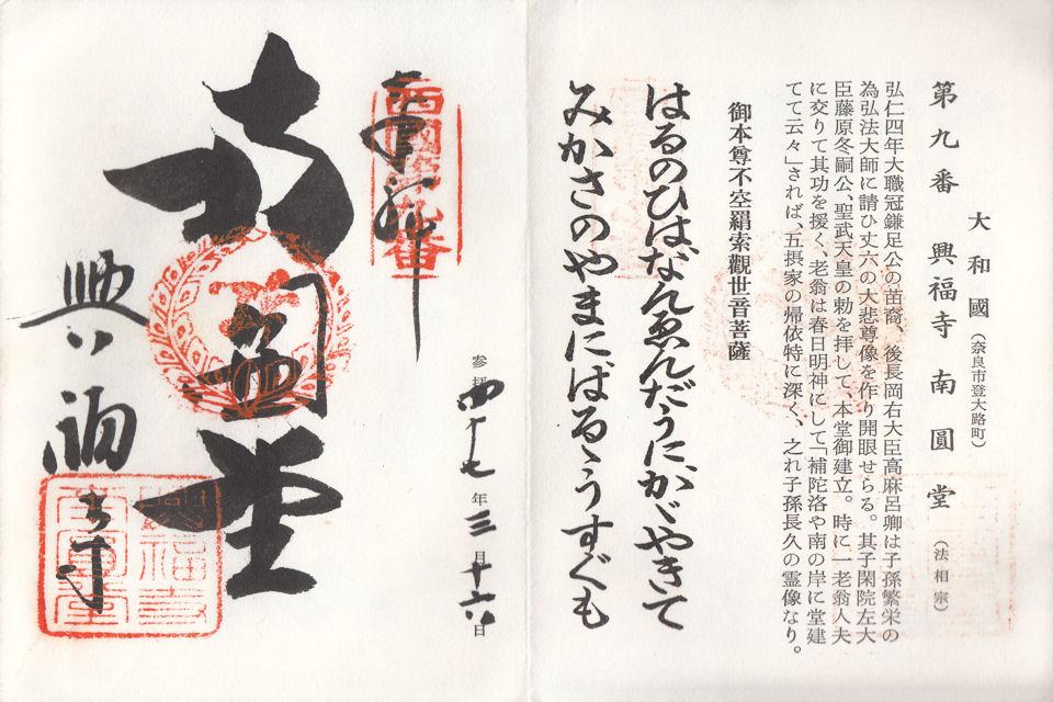 昭和47年3月16日に興福寺で頂いた御朱印だニャン