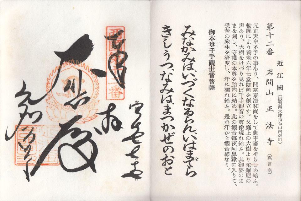 昭和47年7月12日に正法寺で頂いた御朱印だニャン