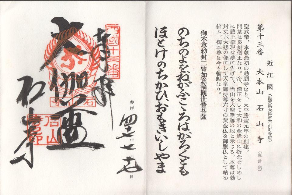 昭和47年7月17日に石山寺で頂いた御朱印だニャン