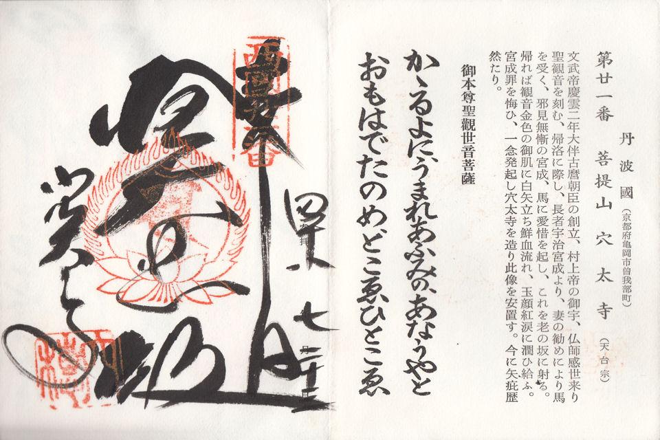 昭和48年7月23日に穴太寺で頂いた御朱印だニャン