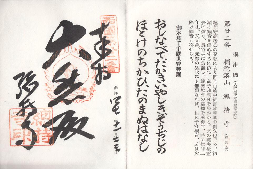 昭和48年11月23日に總持寺で頂いた御朱印だニャン