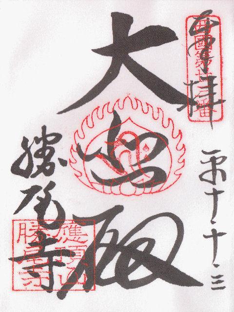 平成10年10月3日に勝尾寺で頂いた御朱印だニャン