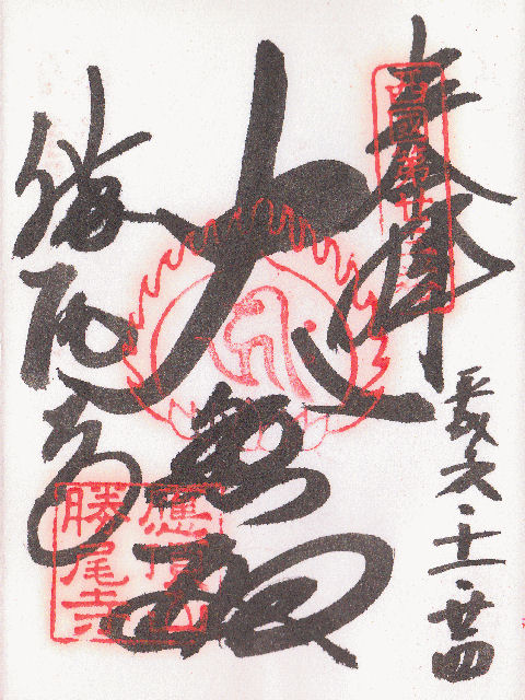 平成06年11月24日に勝尾寺で頂いた御朱印だニャン
