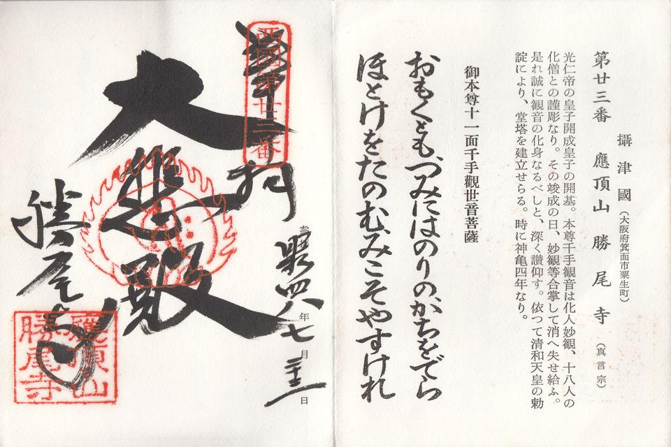 昭和48年7月23日に勝尾寺で頂いた御朱印だニャン