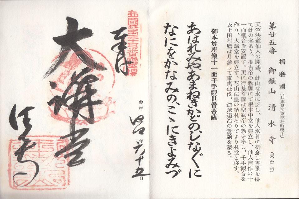 昭和44年6月15日に播州清水寺で頂いた御朱印だニャン