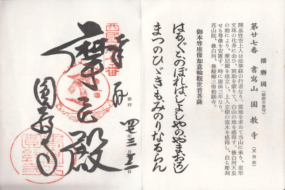 昭和47年3月12日に円教寺で頂いた御朱印だニャン