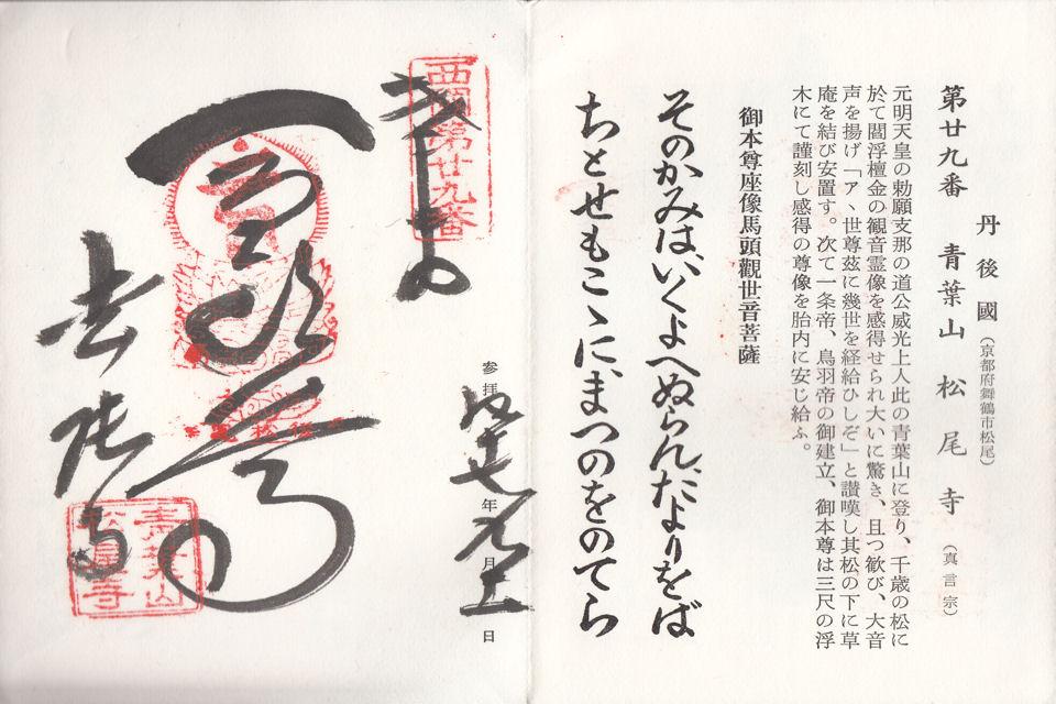 昭和47年9月3日に松尾寺で頂いた御朱印だニャン