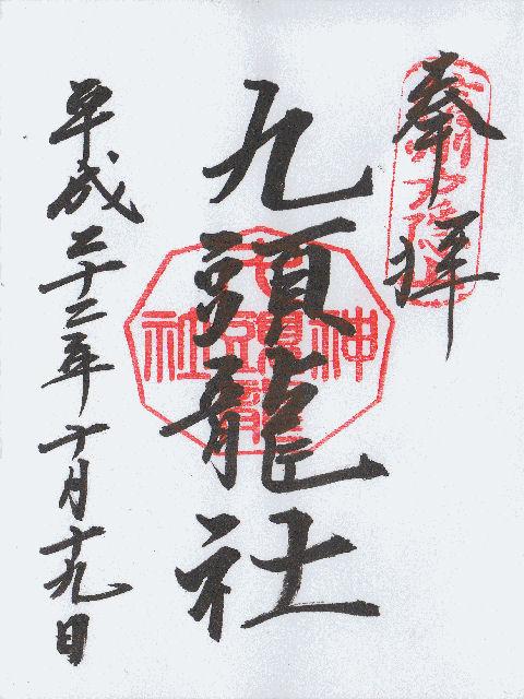 平成22年10月19日に戸隠神社(九頭龍社)で頂いた御朱印だニャン