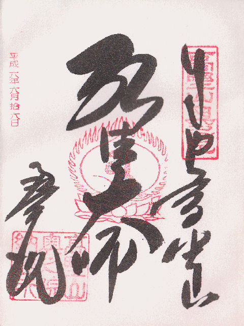 平成06年6月16日に高野山奥之院で頂いた弘法大師の御朱印だニャン