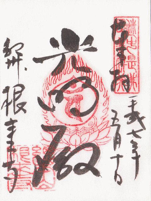 平成07年5月10日に根来寺で頂いた光明殿の御朱印だニャン