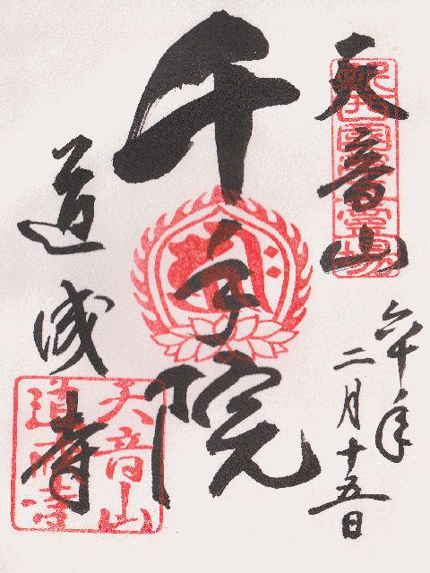 昭和60年2月15日に道成寺で頂いた御朱印だニャン