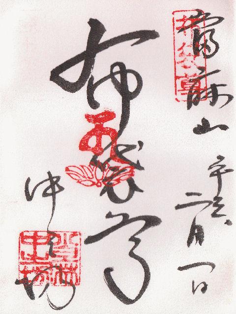 平成03年2月1日に當麻寺で頂いた布袋尊の御朱印だニャン