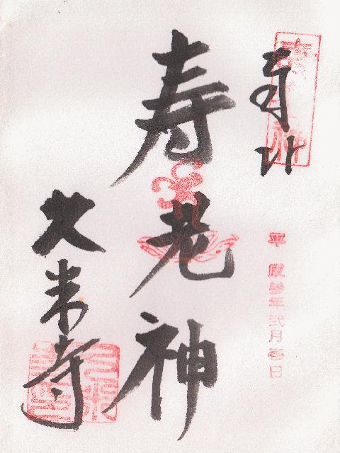平成03年2月1日に久米寺で頂いた寿老神の御朱印だニャン