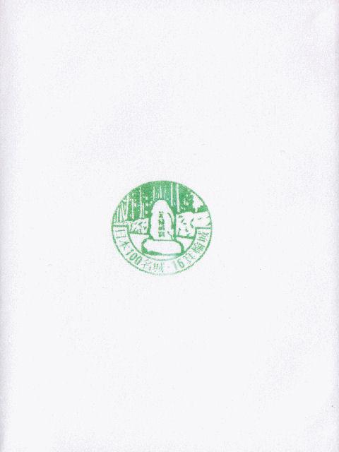 平成23年4月4日に箕輪城で頂いた御朱印だニャン