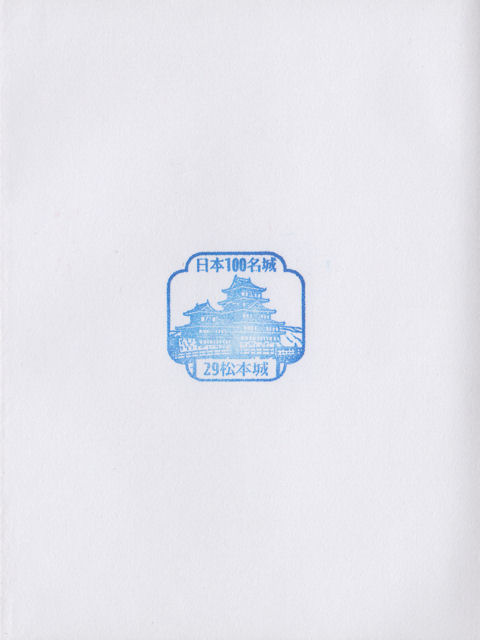 平成24年5月1日に松本城で頂いた日本100名城の御朱印だニャン