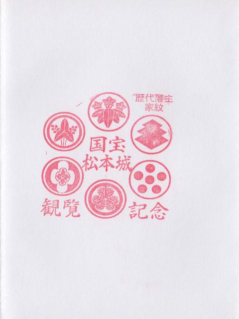 平成24年5月1日に松本城で頂いた歴代藩主家紋の御朱印だニャン