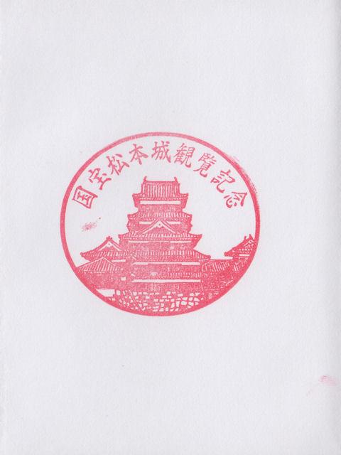 平成24年5月1日に松本城で頂いた御朱印だニャン