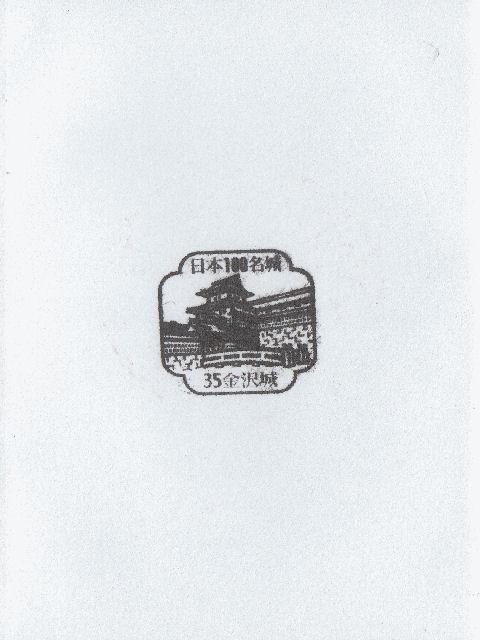 平成23年6月19日に金沢城で頂いた100名城の御朱印だニャン