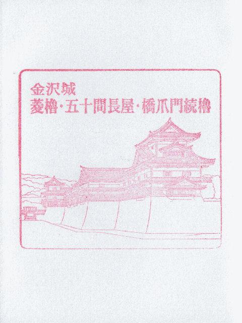 平成23年6月19日に金沢城で頂いた御朱印だニャン