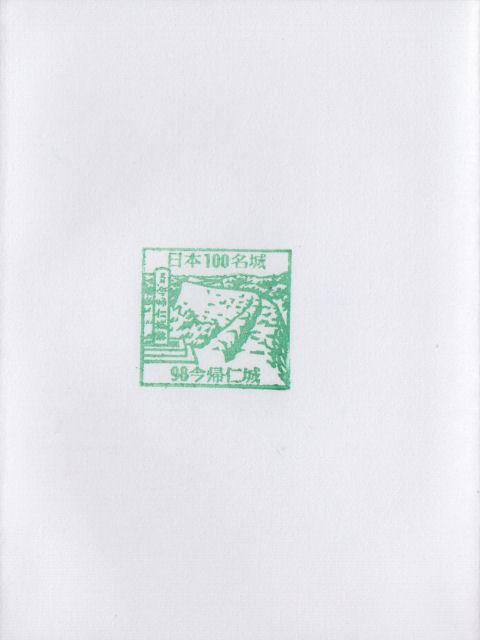 平成25年1月18日に今帰仁城跡で頂いた日本100名城の御朱印だニャン