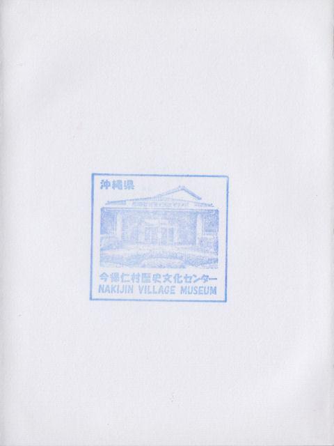平成25年1月18日に今帰仁城跡で頂いた今帰仁村歴史文化センターの御朱印だニャン