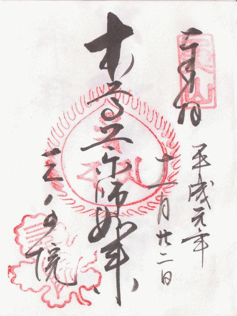 平成01年11月22日に京都大原三千院で頂いた御朱印だニャン