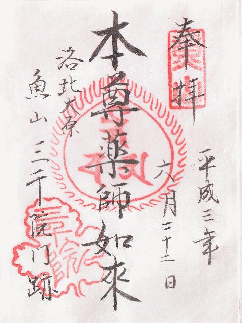 平成03年6月22日に京都大原三千院で頂いた御朱印だニャン
