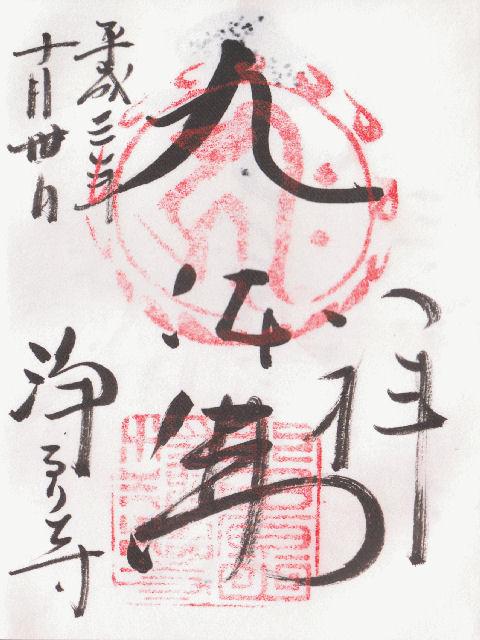 平成04年10月30日に浄瑠璃寺で頂いた御朱印だニャン