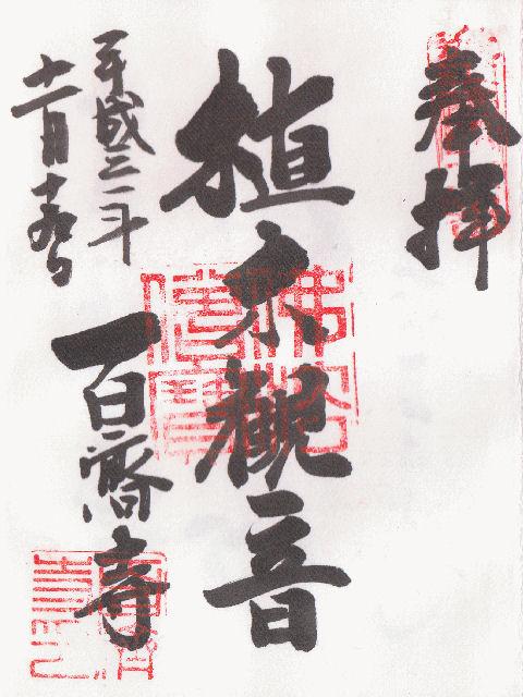 平成04年11月19日に百済寺で頂いた御朱印だニャン