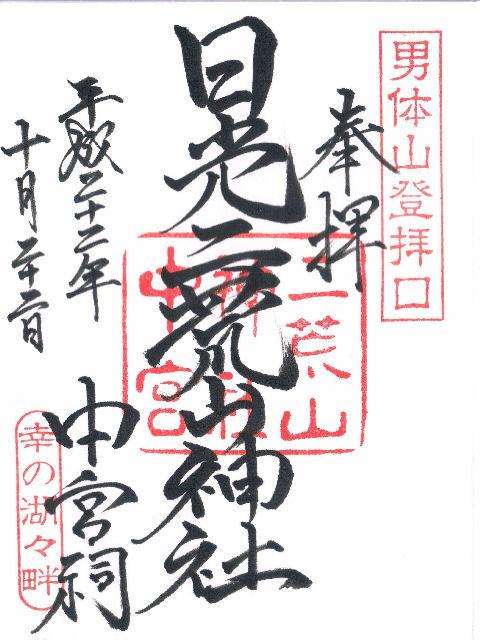 平成22年10月22日に日光二荒山神社(中宮祠)で頂いた御朱印だニャン