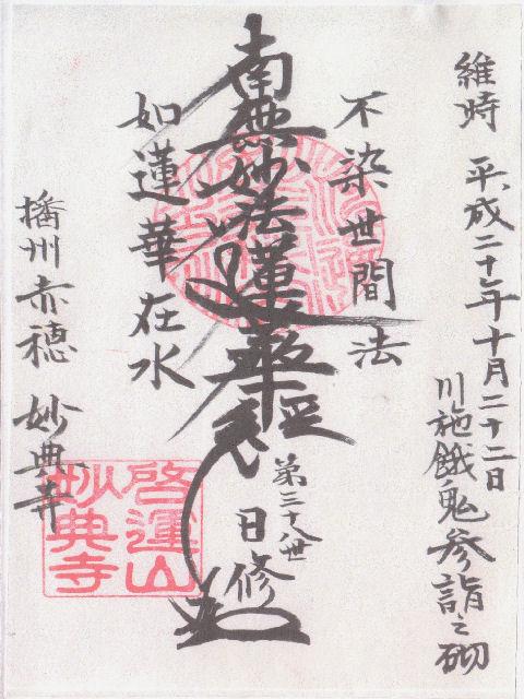 平成21年10月22日に妙典寺で頂いた御朱印だニャン