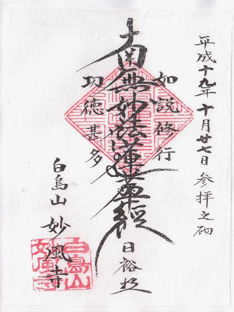 平成19年10月27日に妙風寺で頂いた御朱印だニャン