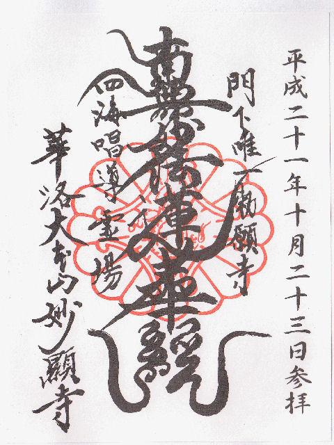 平成21年10月23日に妙顕寺で頂いた御朱印だニャン