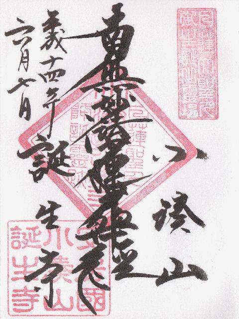 平成14年6月7日に誕生寺で頂いた御朱印だニャン