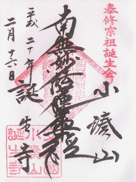 平成20年2月16日に誕生寺で頂いた御朱印だニャン