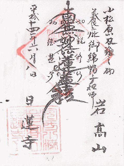 平成14年6月8日に日蓮寺で頂いた御朱印だニャン
