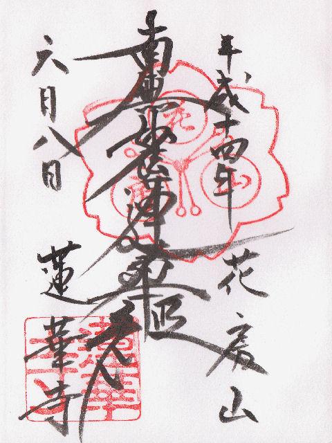 平成14年6月8日に蓮華寺で頂いた御朱印だニャン