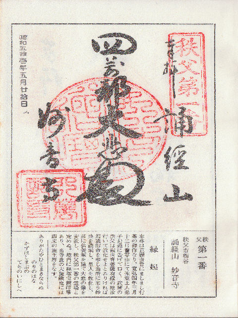 昭和51年5月20日に四萬部寺で頂いた大悲殿の御朱印だニャン