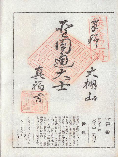 昭和51年5月20日に真福寺で頂いた聖円通尊の御朱印だニャン