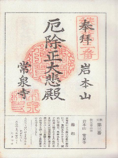 昭和51年5月20日に常泉寺で頂いた正大悲殿の御朱印だニャン