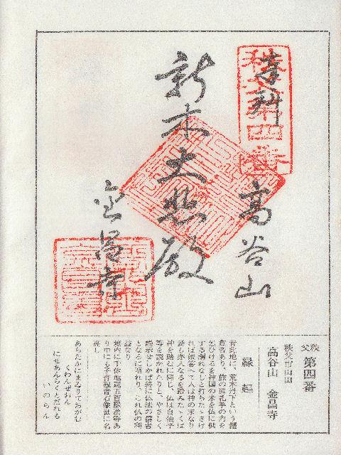 昭和51年5月20日に金昌寺で頂いた新木大悲殿の御朱印だニャン