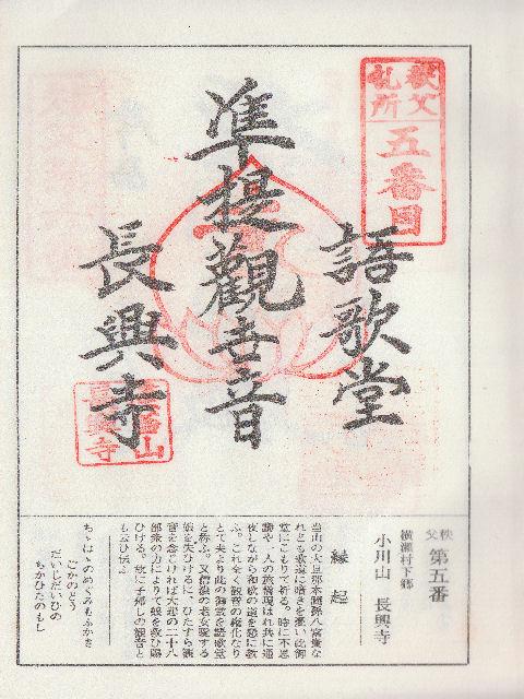 昭和51年5月20日に語歌堂で頂いた大悲殿の御朱印だニャン