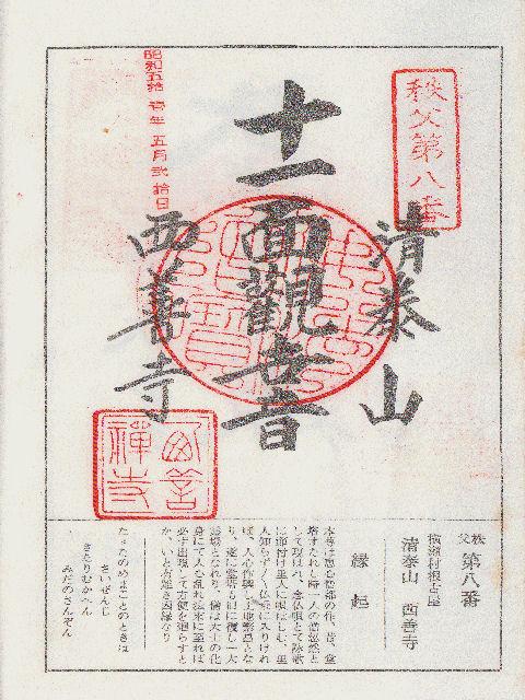 昭和51年5月20日に西善寺で頂いた十一面観世音の御朱印だニャン
